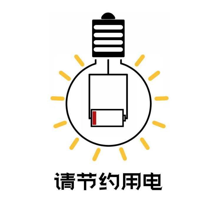 请节约用点线条风格电灯泡公益环保图片免抠png素材