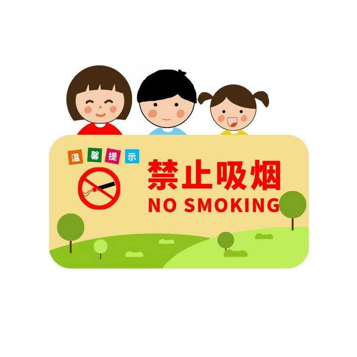 卡通小朋友温馨提示禁止吸烟公益环保图片免抠png素材