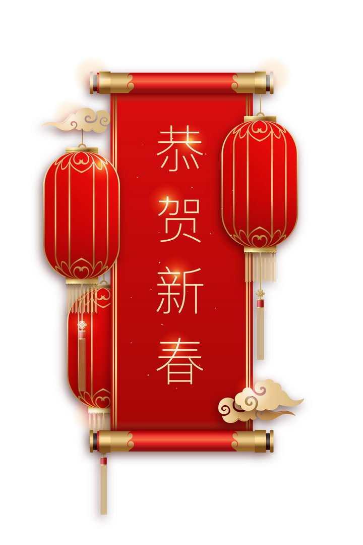 红色卷轴大红灯笼恭贺新春新年春节祝福语装饰图片免抠矢量素材