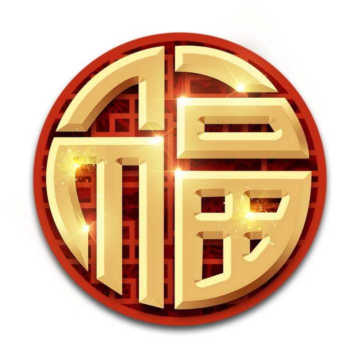 圆形金色福字新年春节字体图片免抠png素材