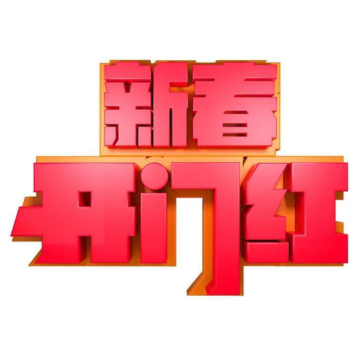 C4D风格新春开门红红色立体艺术字体图片免抠png素材
