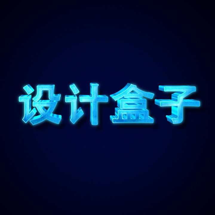 蓝色冰块风格立体艺术字字体样机PSD图片模板