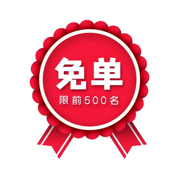 红色免单电商促销标签图片免抠png素材 电商元素-第1张