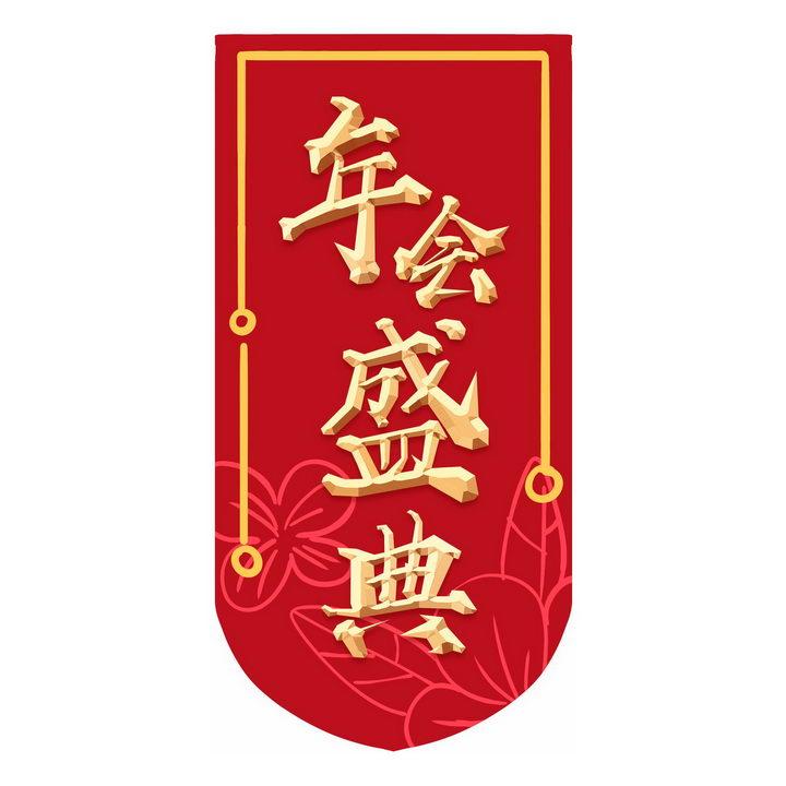 年会盛典金色字体图片免抠png素材 节日素材-第1张