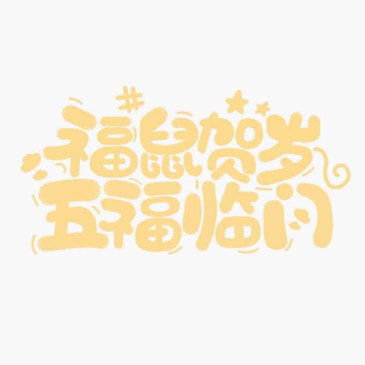 福鼠贺岁五福临门2020年鼠年新年春节祝福语艺术字字体图片免抠png素材