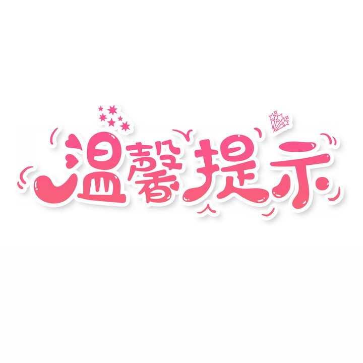 玫红色可爱温馨提示艺术字体图片免抠png素材