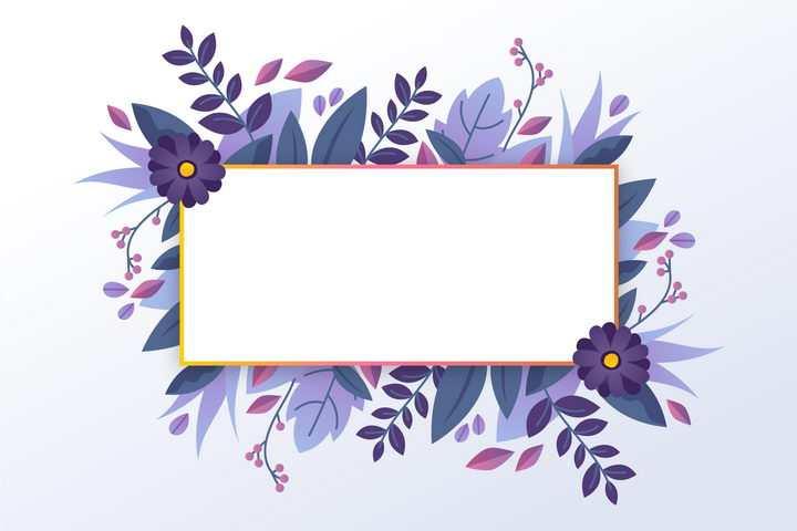紫色的花朵和树叶装饰的长方形方框文本框图片免抠矢量素材