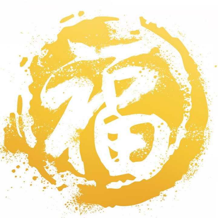 涂鸦风格新年春节福字图片免抠png素材