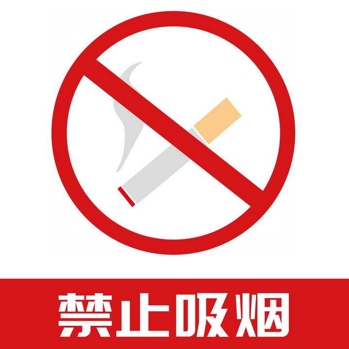 扁平化风格禁止吸烟标志警示牌图片免抠png素材