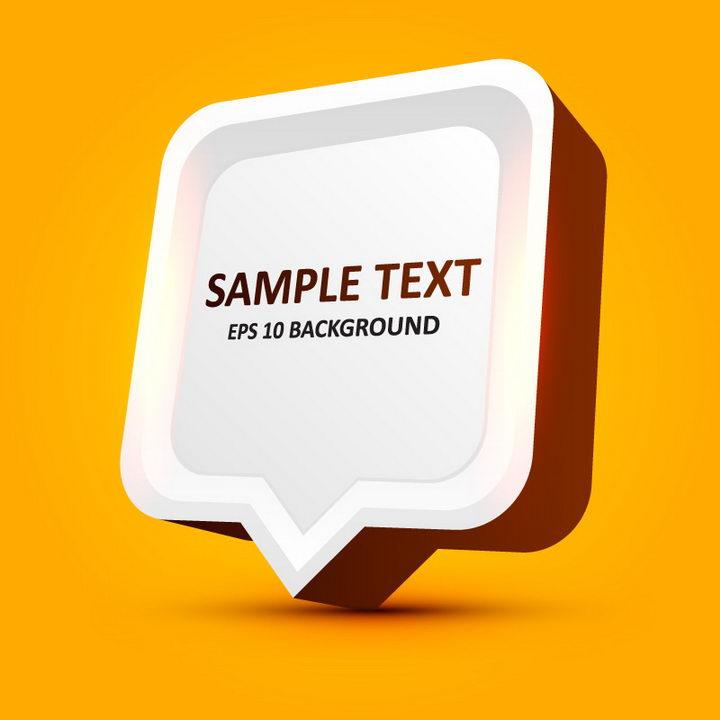 创意立体风格的正方形对话框文本框标题框图片免抠矢量素材