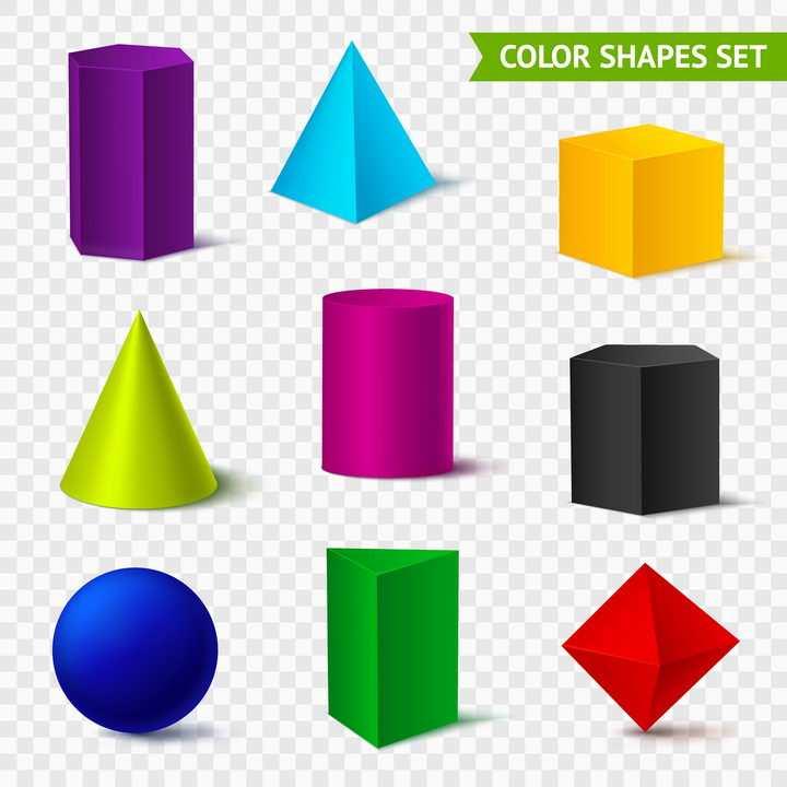 9款彩色金字塔形圆锥形球形立方体图片免抠矢量素材