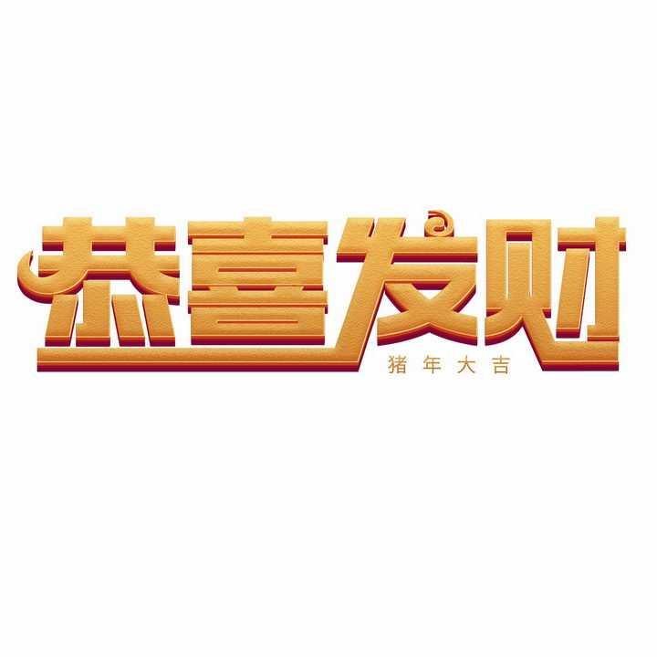 橙色恭喜发财新年春节祝福语立体字体png图片免抠素材