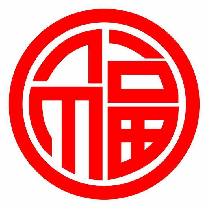 红色圆形福字装饰图案图片免抠AI矢量素材