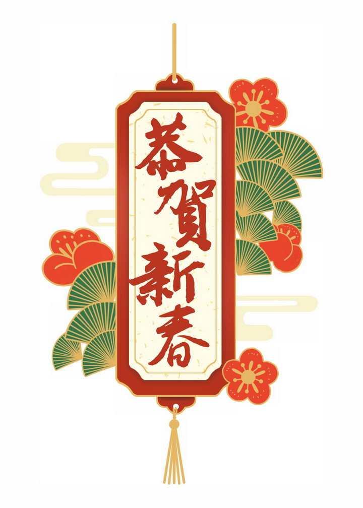 中国风图案挂饰恭贺新春新年春节祝福语字体png图片免抠素材