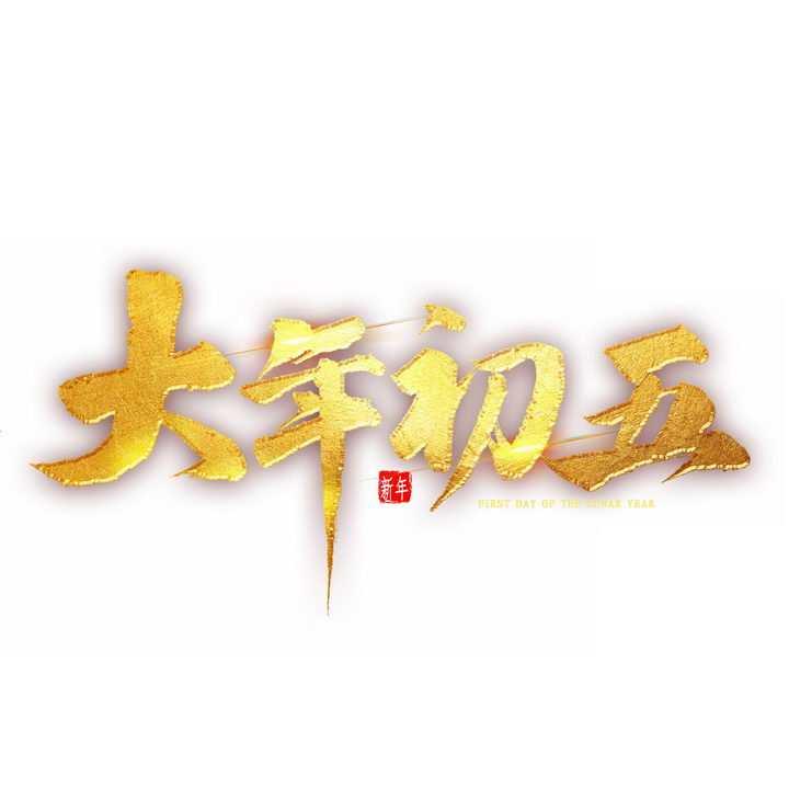 烫金大年初五新年春节字体png图片免抠素材
