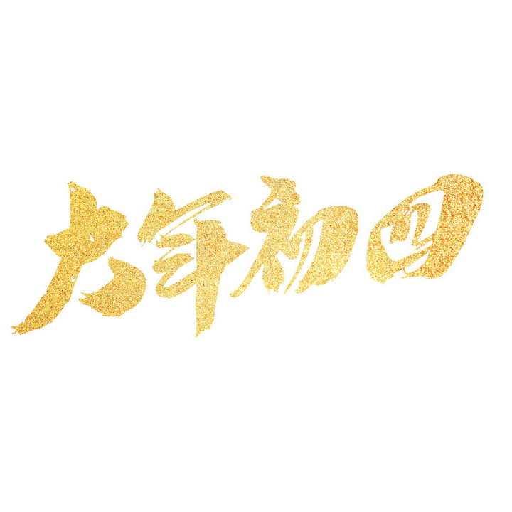 大年初四烫金新年春节字体png图片免抠素材