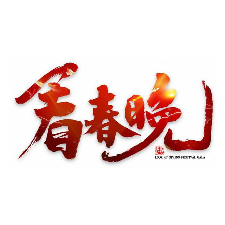 看春晚新年春节毛笔字艺术字png图片免抠素材