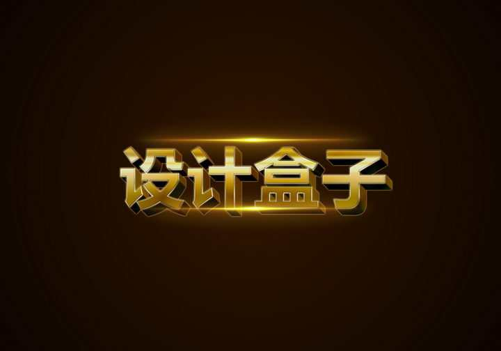 金色金属光泽3D立体字体文字样机图片设计模板素材
