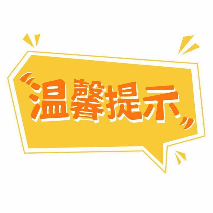 黄色边框温馨提示标语牌标识语图片免抠AI矢量素材