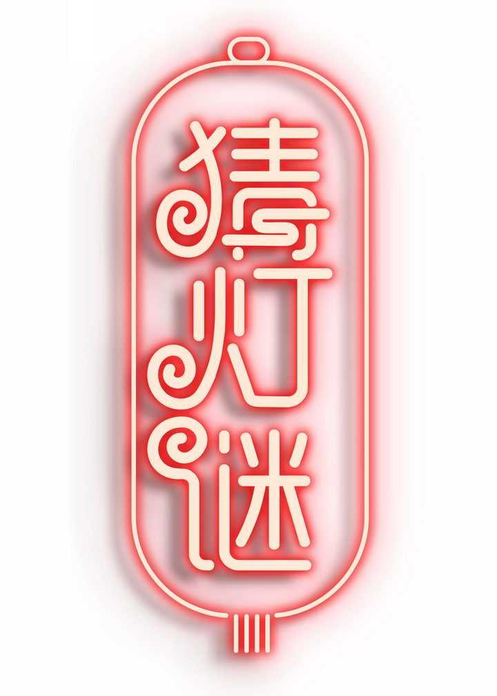 红色霓虹灯效果猜灯谜新年春节字体png图片免抠素材