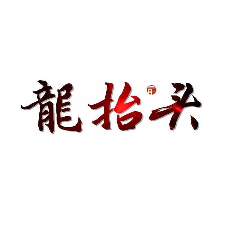 毛笔字艺术字龙抬头新年春节字体png图片免抠素材