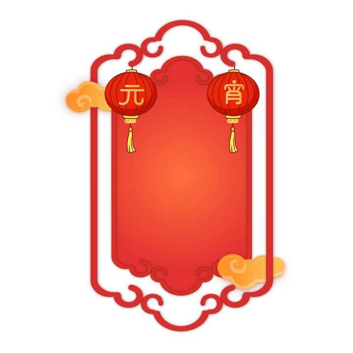 红色中国风花纹元宵节边框png图片免抠素材