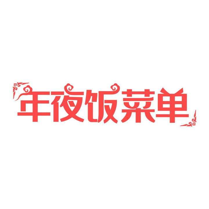 红色年夜饭菜单新年春节字体png图片免抠素材