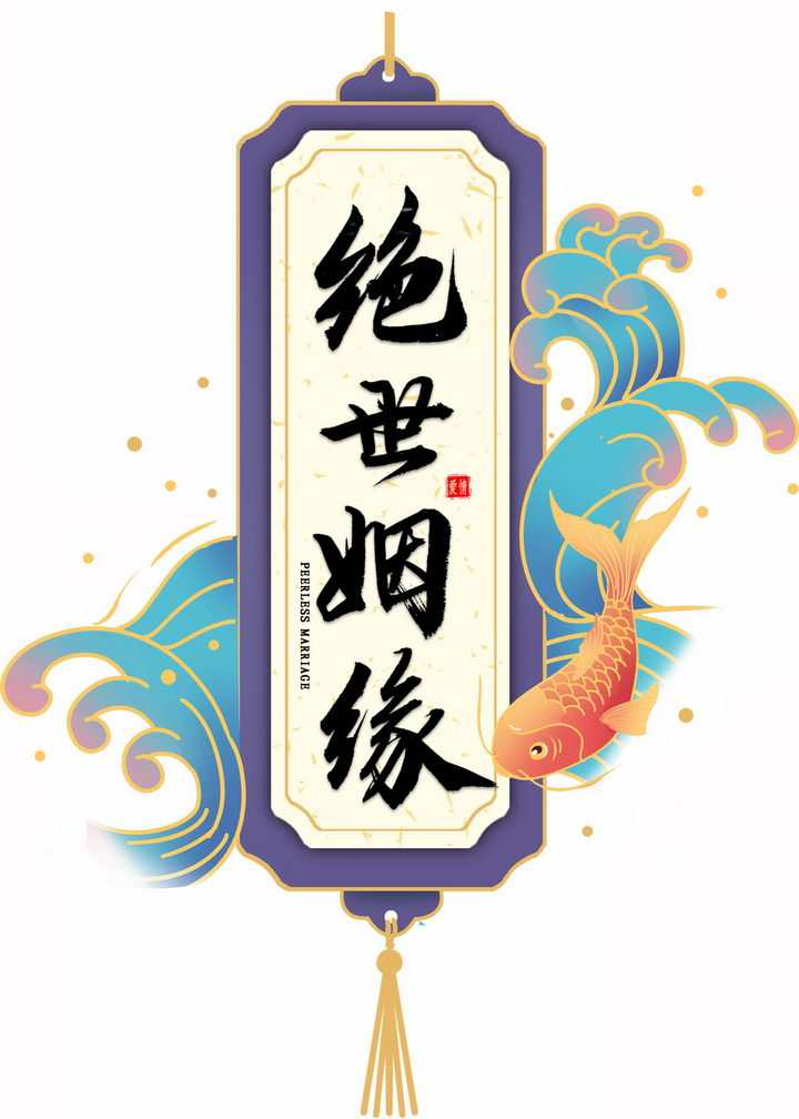 波浪图案红色鲤鱼装饰的绝世姻缘祝福语png图片免抠素材