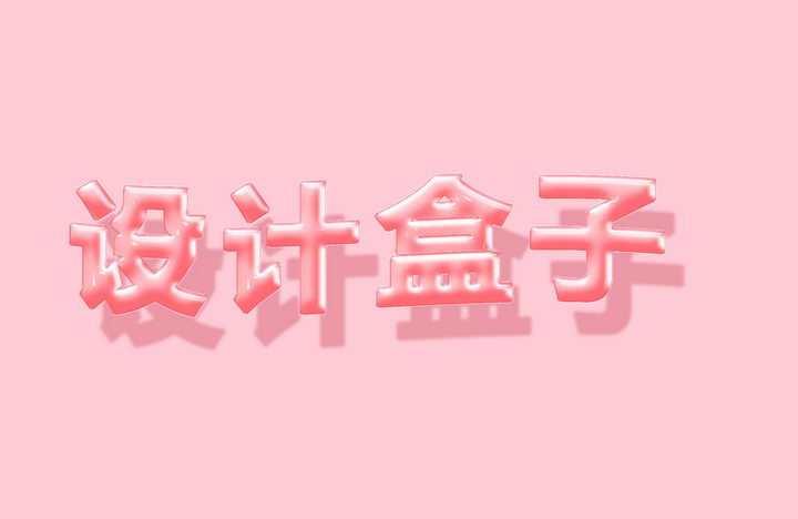 粉色果冻塑料效果3D立体字体文字样机图片设计模板素材