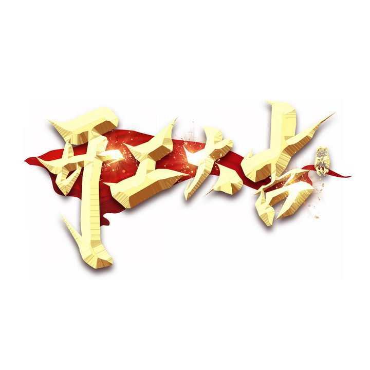 红色丝带背景开工大吉祝福语金色字体png图片免抠素材