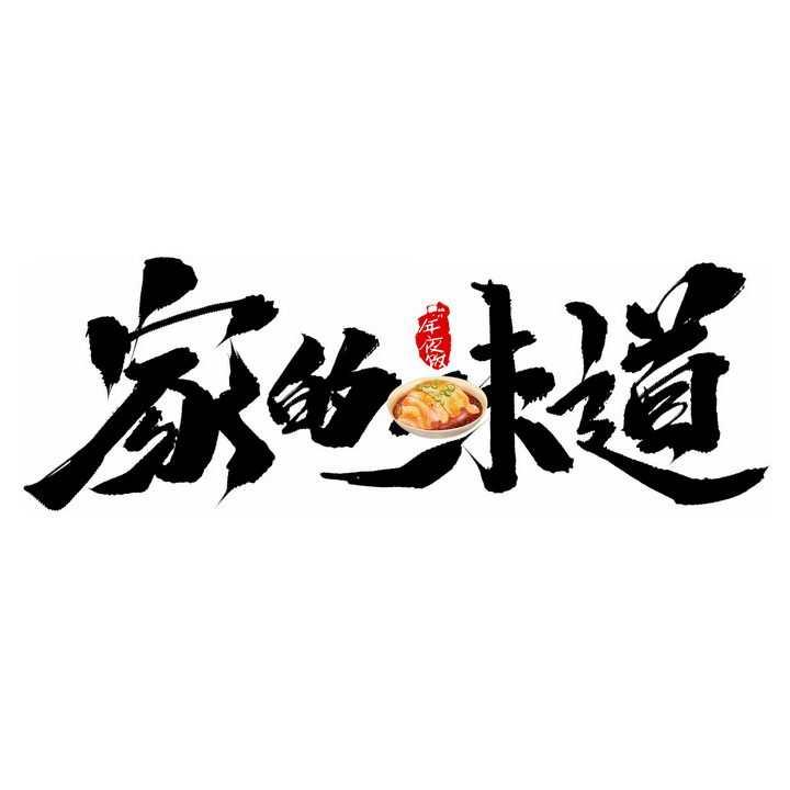 家的味道除夕年夜饭新年春节毛笔字png图片免抠素材