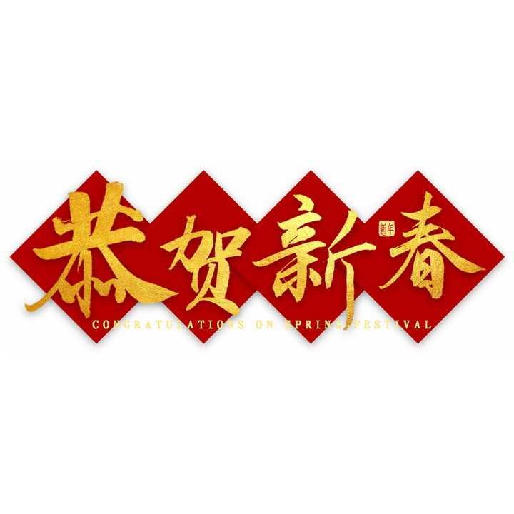 红色贴纸背景恭贺新春新年春节祝福语烫金艺术字png图片免抠素材