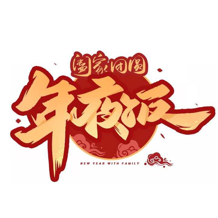 阖家团圆年夜饭新年春节除夕艺术字png图片免抠素材