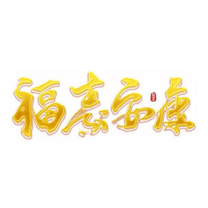 金色福寿安康祝福语艺术字png图片免抠素材