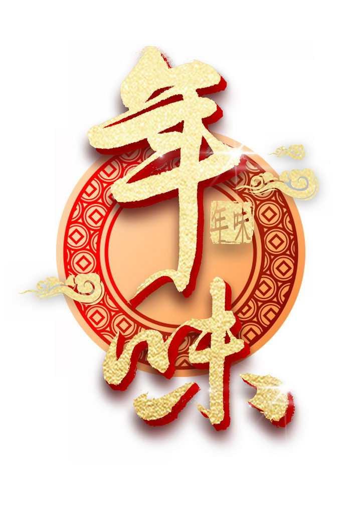 立体年味新年春节除夕烫金字体png图片免抠素材