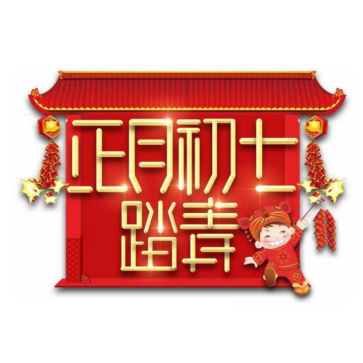 正月初七踏青新年春节字体png图片免抠素材