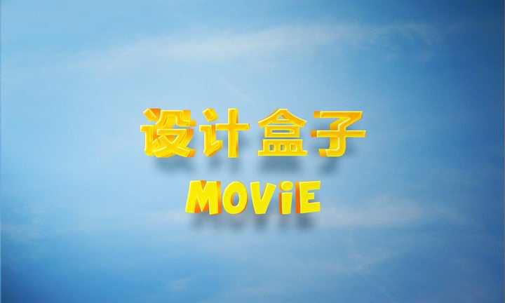 黄色可爱卡通3D立体字体文字样机图片设计模板素材