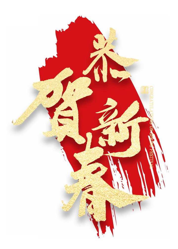 涂鸦红色背景恭贺新春新年春节祝福语烫金艺术字png图片免抠素材