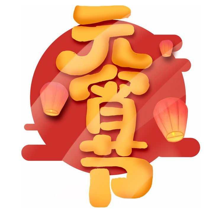 红色背景和孔明灯装饰的元宵节新年春节字体png图片免抠素材