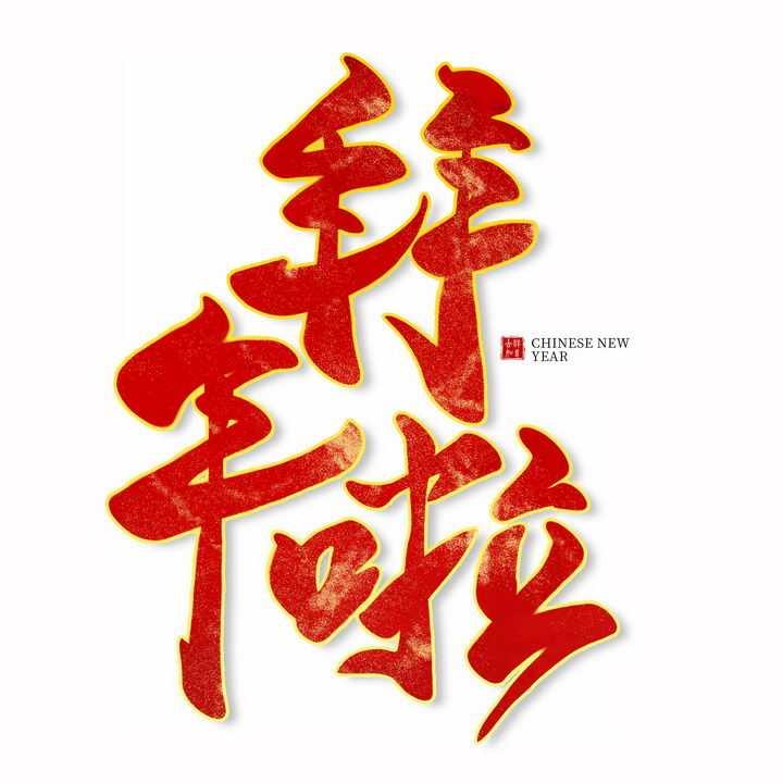 黄色描边红色拜年啦新年春节字体png图片免抠素材