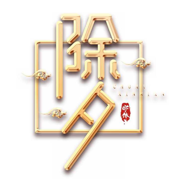 除夕新年春节金色立体艺术字png图片免抠素材