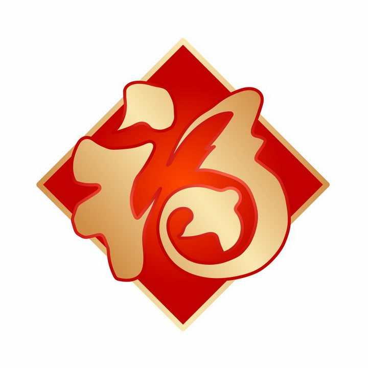 红色底色金色福字新年春节装饰图片免抠AI矢量素材