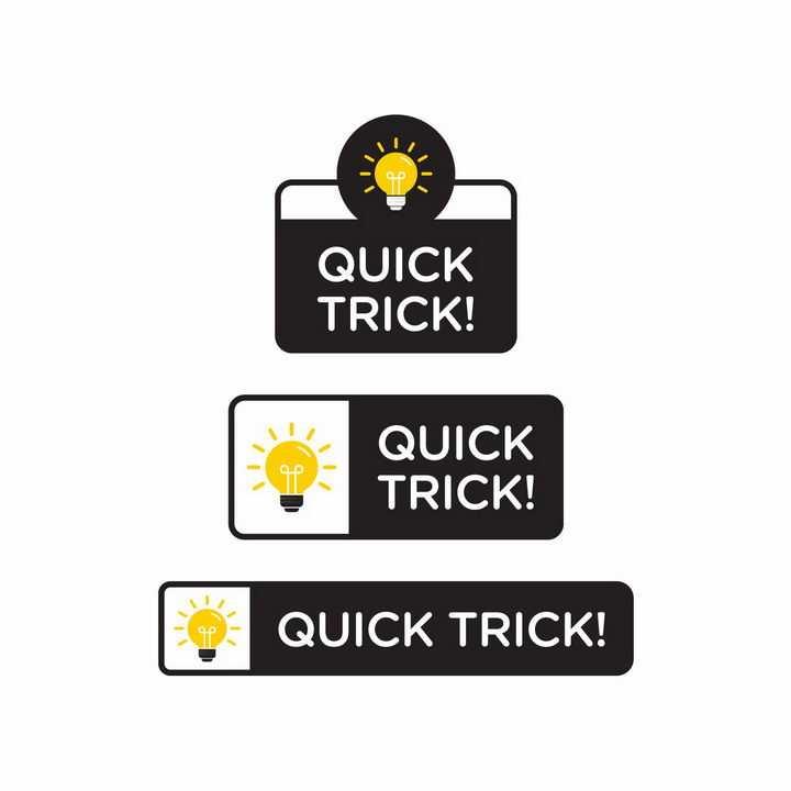 3款黄色电灯泡黑白色标签风格友情提示温馨提示框png图片免抠矢量素材
