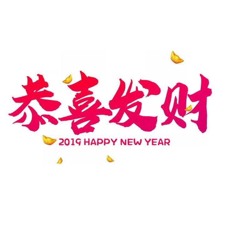 红色渐变色恭喜发财新年春节祝福语毛笔字png图片免抠素材