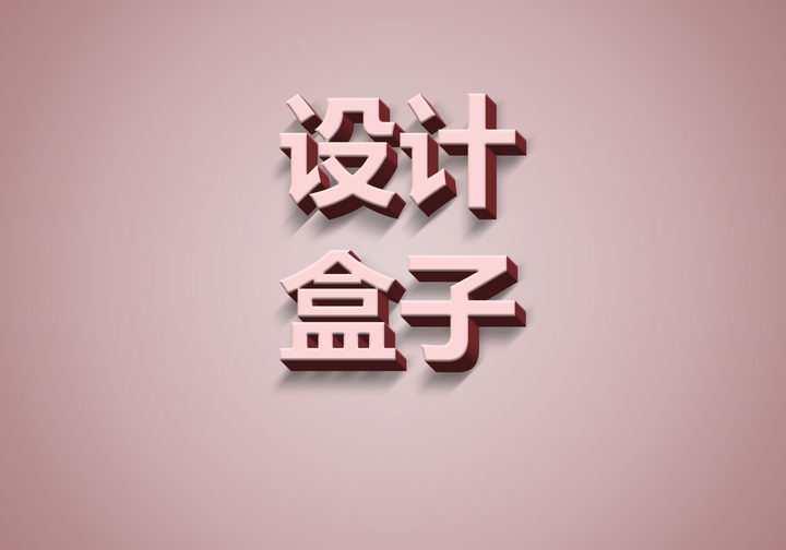 淡粉色立体3D字体文字样机图片设计模板素材