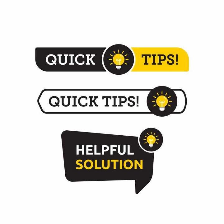 三款黑色黄色对话框标签风格友情提示温馨提示框png图片免抠矢量素材