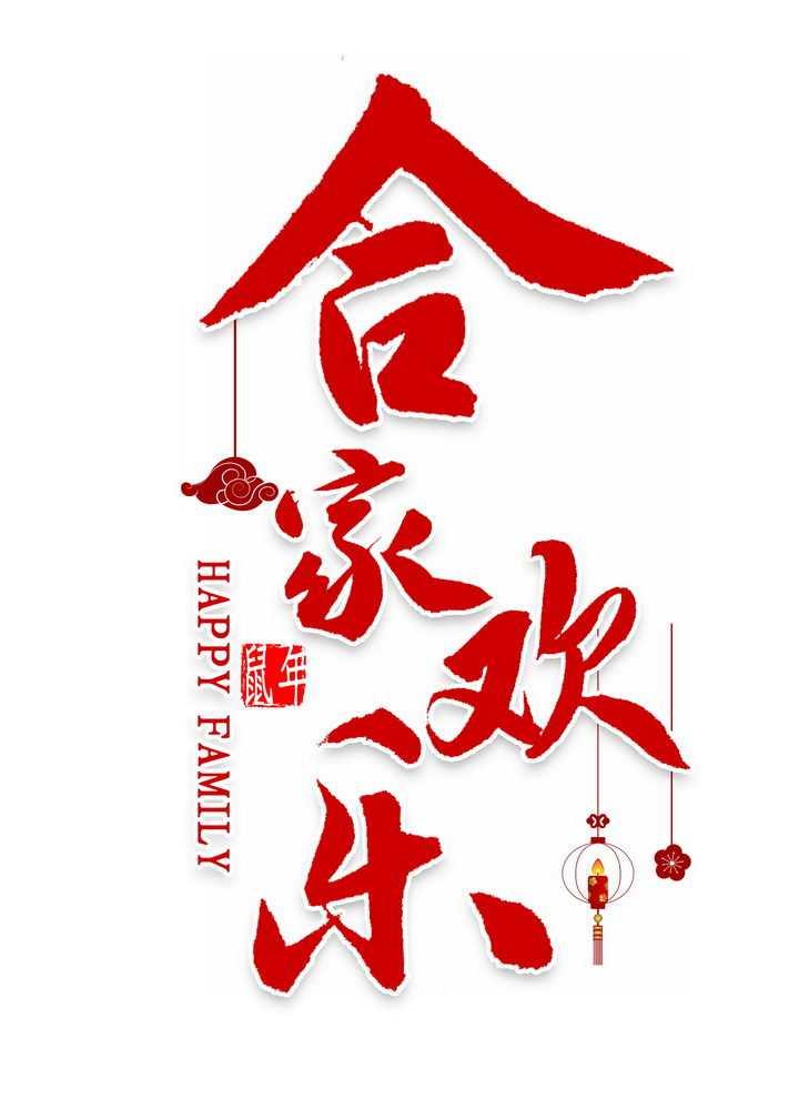 红色合家欢乐艺术字祝福语字体png图片免抠素材