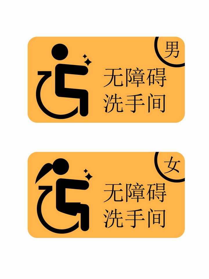 无障碍洗手间男女公共厕所标志图片免抠AI矢量素材