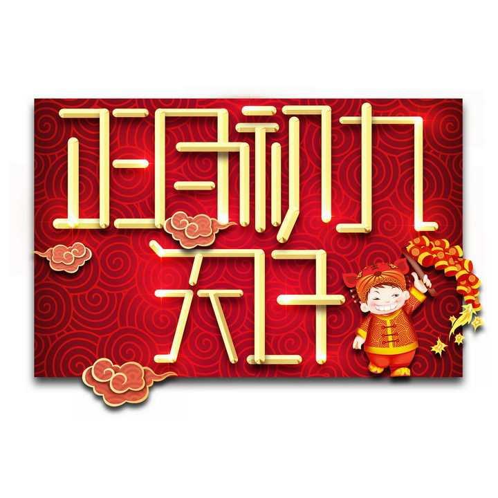 鎏金风格正月初九新年春节字体png图片免抠素材