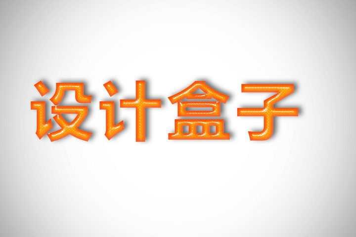 橙色橙汁纹理文字字体样机图片设计模板素材